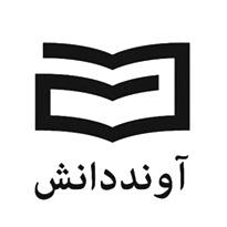 انتشارات آوند دانش