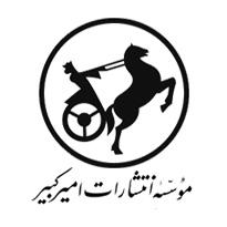 انتشارات امیرکبیر