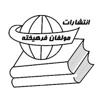 انتشارات مولفان فرهیخته