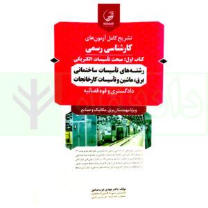 تشریح کامل آزمون کارشناسی رسمی دادگستری و قوه قضاییه (کتاب اول تاسیسات الکتریکی) دکتر عرب صادق