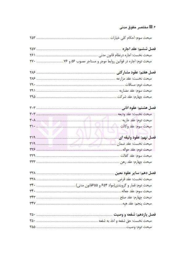 مختصر حقوق مدنی (مشتمل بر نکات آزمون های وکالت، قضاوت و کارشناسی ارشد)   دکتر عابدی