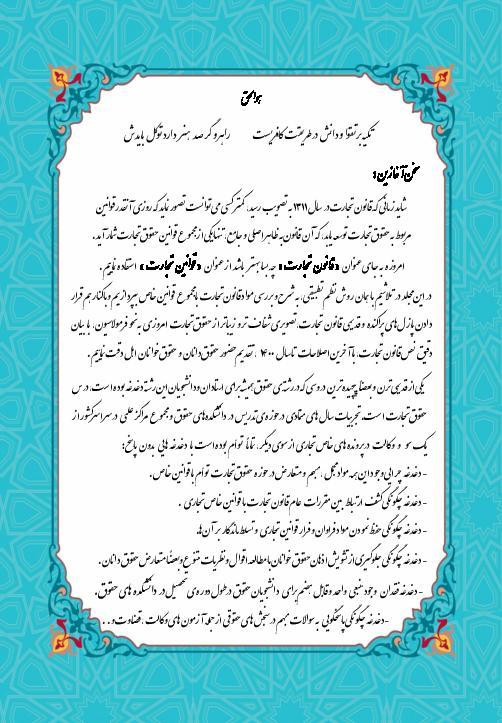 فرمولاسیون حقوق تجارت در نظم تطبیقی با قوانین خاص   دکتر علی فلاح