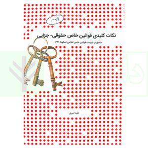 نکات کلیدی قوانین خاص حقوقی-جزایی (منطبق بر اعلامیه اسکودا 99) | امیری