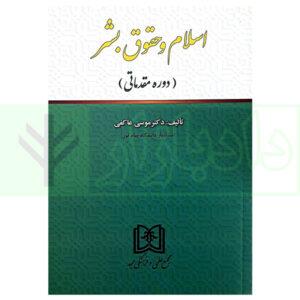 کتاب اسلام و حقوق بشر (دوره مقدماتی) دکتر عاکفی