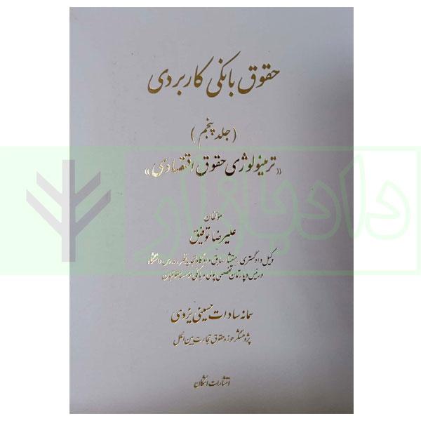 حقوق بانکی کاربردی (ترمینولوژی حقوق اقتصادی) – جلد پنجم   توفیق و حسینی یزدی