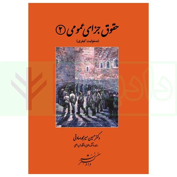 کتاب حقوق جزای عمومی 2 (مسئولیت کیفری) دکتر میرمحمد صادقی