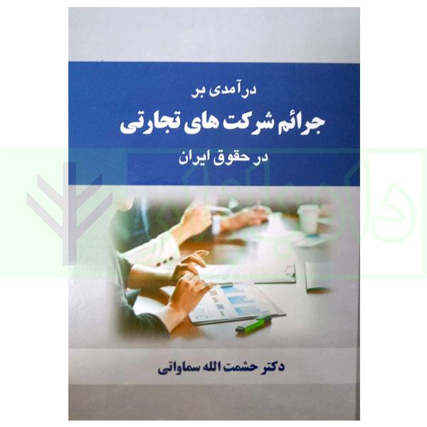 درآمدی بر جرایم شرکت های تجارتی در حقوق ایران   دکتر سماواتی