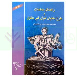 کتاب راهنمای معاملات طرح دعاوی اموال غیر منقول میر شفیعیان