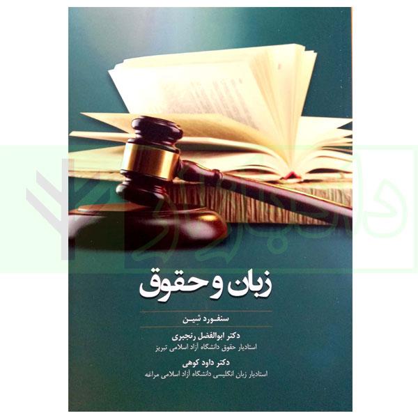 زبان و حقوق   سنفورد شین