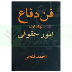 کتاب فن دفاع (امور اجتماعی) - جلد اول فتحی