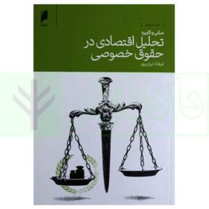 کتاب مبانی و کاربرد تحلیل اقتصادی در حقوق خصوصی ایران پور