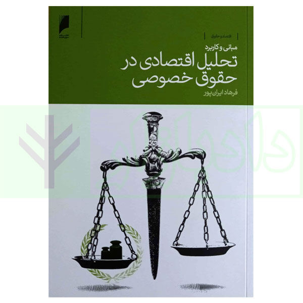 مبانی و کاربرد تحلیل اقتصادی در حقوق خصوصی   ایران پور