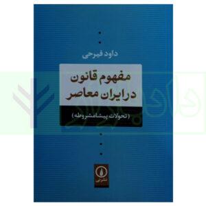 کتاب مفهوم قانون در ایران معاصر فیرحی (2)