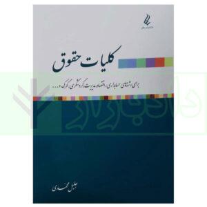 کتاب کلیات حقوق (برای رشته های حسابداری،اقتصاد،مدیریت،گردشگری و...) محمدی