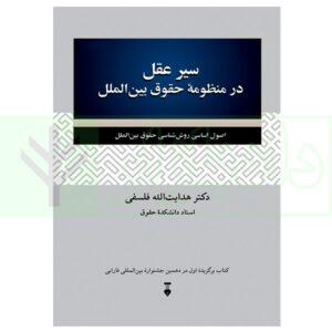 1 کتاب سیر عقل در منظومه حقوق بین الملل (اصول اساسی روش شناسی حقوق بین الملل) دکتر فلسفی