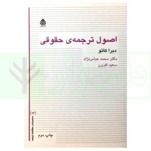 کتاب اصول ترجمهی حقوقی دکتر عباس نژاد و افزون