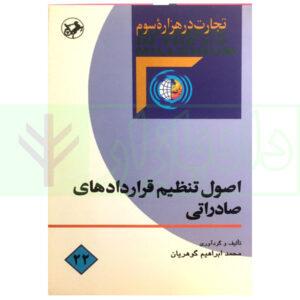 کتاب اصول تنظیم قراردادهای صادراتی گوهریان