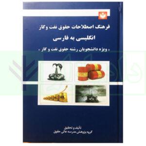 کتاب فرهنگ اصطلاحات حقوق نفت و گاز فارسی به انگلیسی و انگلیسی به فارسی