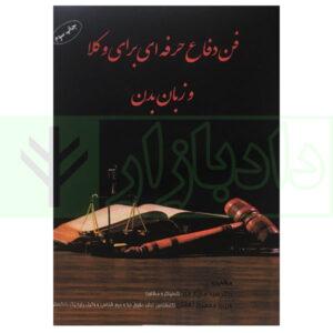 کتاب فن دفاع حرفه ای برای وکلا و زبان بدن محمدی و دکتر میر