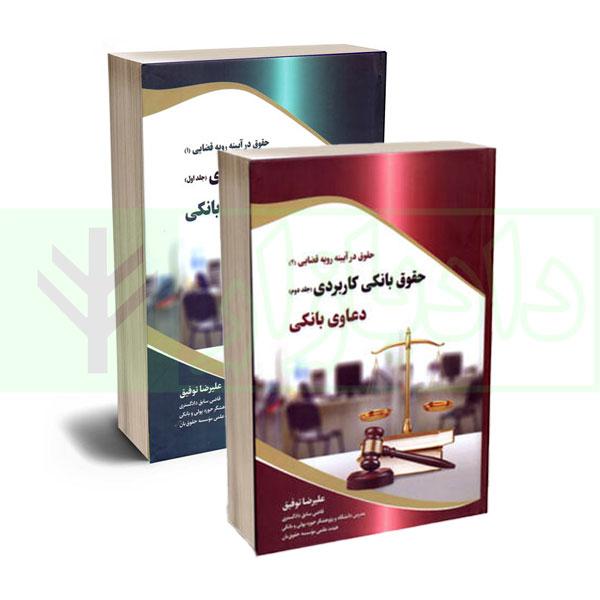 مجموعه دو جلدی حقوق بانکی کاربردی   توفیق