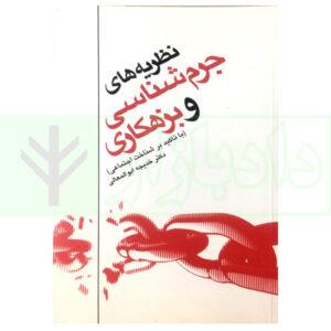 کتاب نظریههای جرمشناسی و بزهکاری (با تاکید بر شناخت اجتماعی) ابوالمعالی