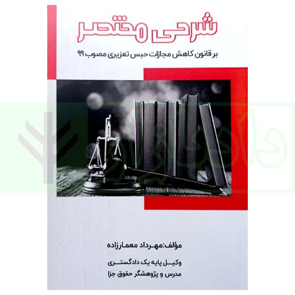 کتاب شرحی مختصر بر قانون کاهش مجازات حبس تعزیری مصوب 99 معمارزاده