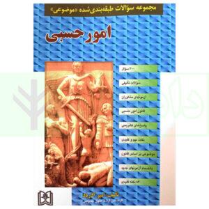 کتاب مجموعه سوالات طبقه بندی شده (موضوعی) امور حسبی آذرباد