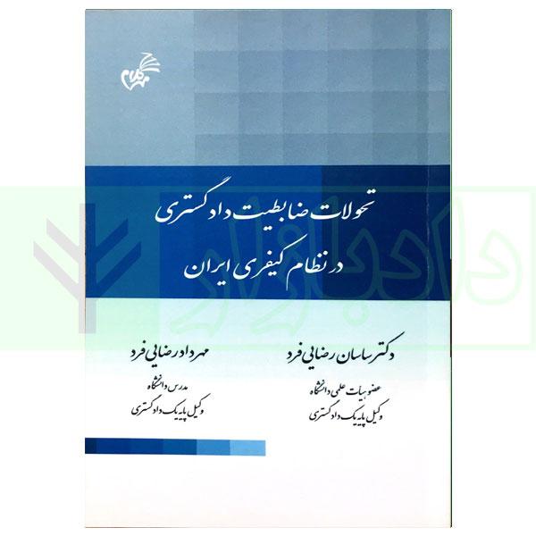 کتاب تحولات ضابطیت دادگستری در نظام کیفری ایران دکتر رضایی فرد