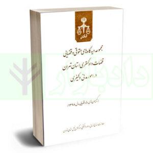 کتاب مجموعه دیدگاه های حقوقی و قضایی قضات دادگستری استان تهران در امور مدنی و کیفری سال 98 قوه قضاییه