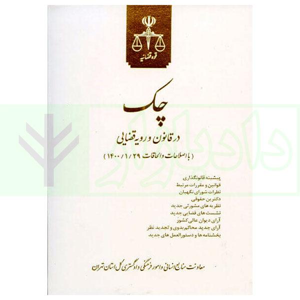 چک در قانون و رویه قضایی (با اصلاحات و الحاقات 1400/1/29)   قوه قضاییه