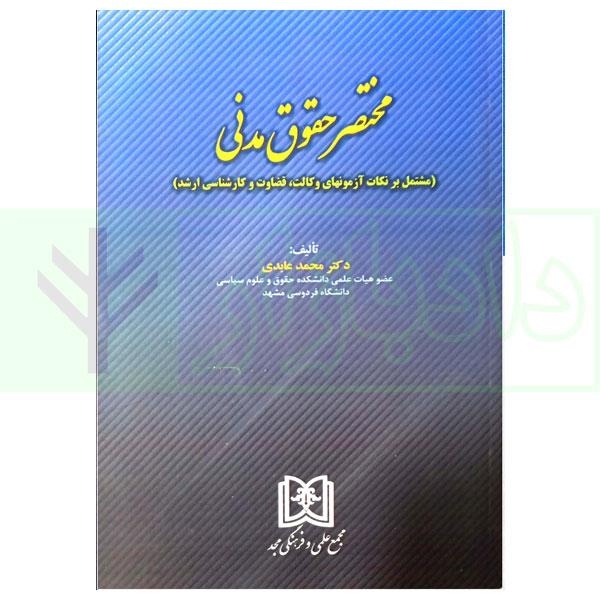 کتاب مختصر حقوق مدنی (مشتمل بر نکات آزمون های وکالت، قضاوت و کارشناسی ارشد) دکتر عابدی