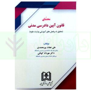 کتاب محشای قانون آیین دادرسی مدنی (منبطق با سر فصل های آموزشی ورزات علوم) پیر محمدی و دکتر کونانی