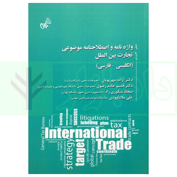 کتاب واژه نامه و اصطلاحنامه موضوعی تجارت بین الملل (انگلیسی-فارسی)