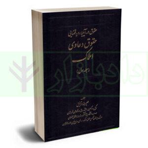 کتاب حقوق دعاوی املاک - جلد اول توفیق