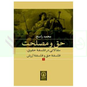 کتاب حق و مصلحت (مقالاتی در فلسفه حقوق، فلسفه حق و فلسفه ارزش) جلد 1 دکتر راسخ