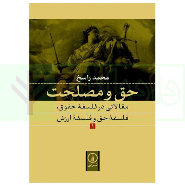 حق و مصلحت (مقالاتی در فلسفه حقوق، فلسفه حق و فلسفه ارزش) جلد اول   دکتر راسخ