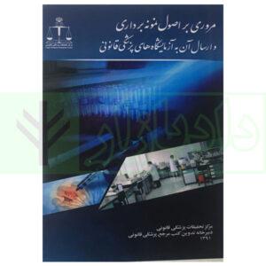 کتاب مروری بر اصول نمونه برداری و ارسال آن به آزمایشگاه های پزشکی قانونی بلوایه و جمعی از نویسندگان