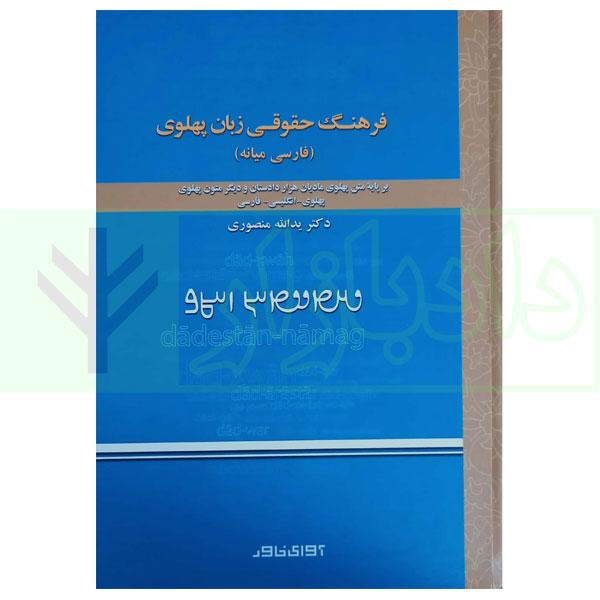 فرهنگ حقوقی زبان پهلوی (فارسی میانه)   دکتر منصوری