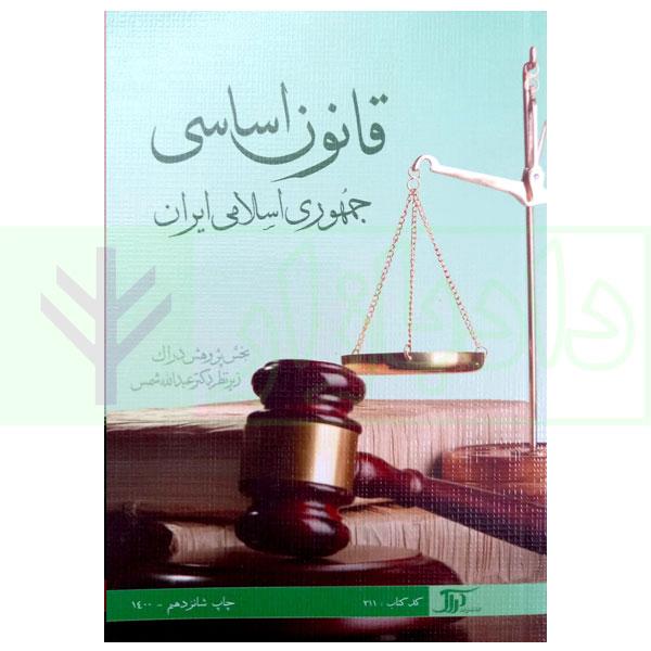 کتاب قانون اساسی جمهوری اسلامی ایران دکتر شمس
