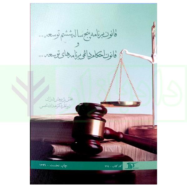 کتاب قانون برنامه پنج ساله ششم توسعه و قانون احکام دائمی برنامه های توسعه دکتر شمس