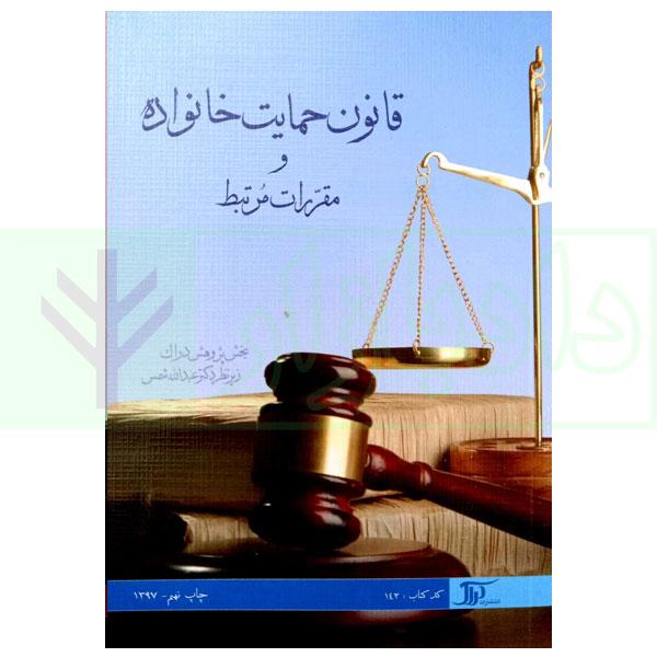 کتاب قانون حمایت خانواده و مقررات مرتبط دکتر شمس