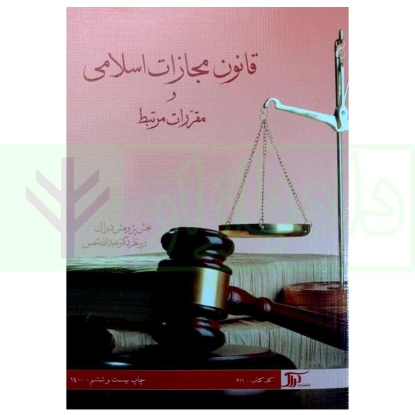 کتاب قانون مجازات اسلامی و مقررات مرتبط دکتر شمس