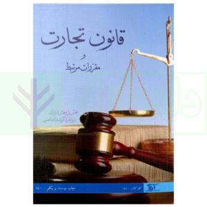 کتاب قانون تجارت و مقررات مرتبط دکتر شمس