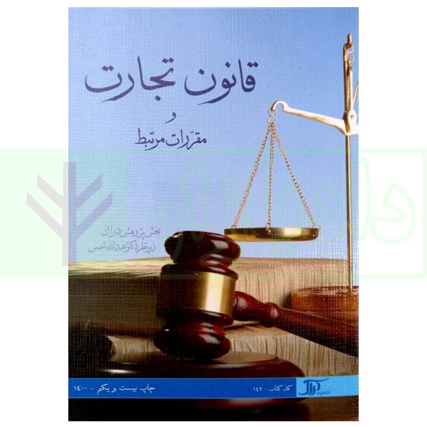 قانون تجارت و مقررات مرتبط | دکتر شمس