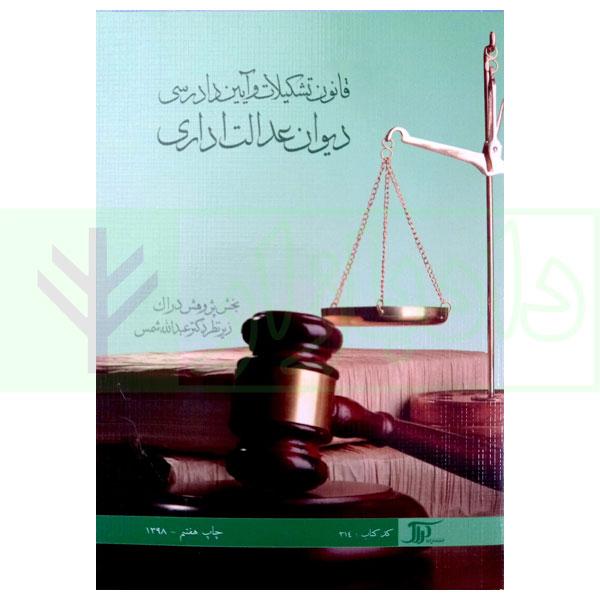 کتاب قانون تشكيلات و آيين دادرسی ديوان عدالت اداری دکتر شمس