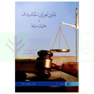 کتاب قانون اجرای احکام مدنی و مقررات مرتبط دکتر شمس