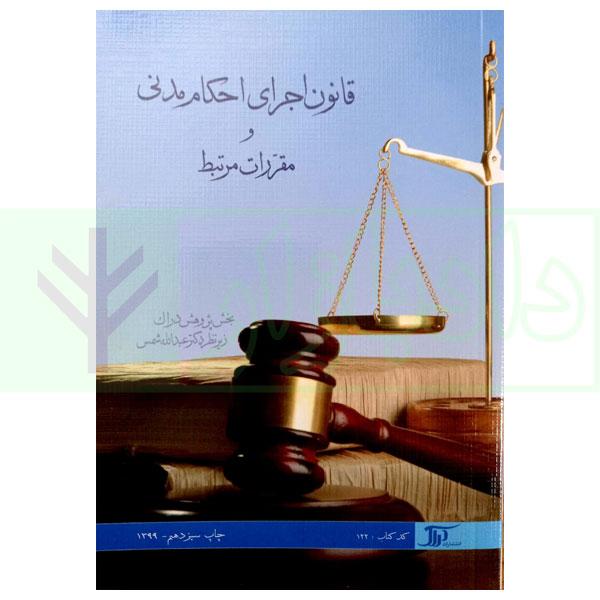 قانون اجرای احکام مدنی و مقررات مرتبط | دکتر شمس