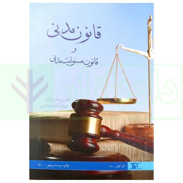 کتاب قانون مدنی و قانون مسئولیت مدنی دکتر شمس