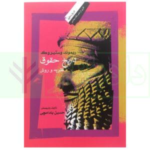 کتاب تاریخ حقوق (نظریه و روش) بادامچی