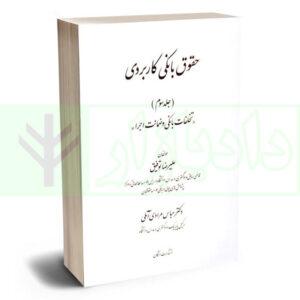 کتاب حقوق بانکی کاربردی (تخلفات بانکی و ضمانت اجرا) - جلد سوم توفیق و دکتر مرادی آملی